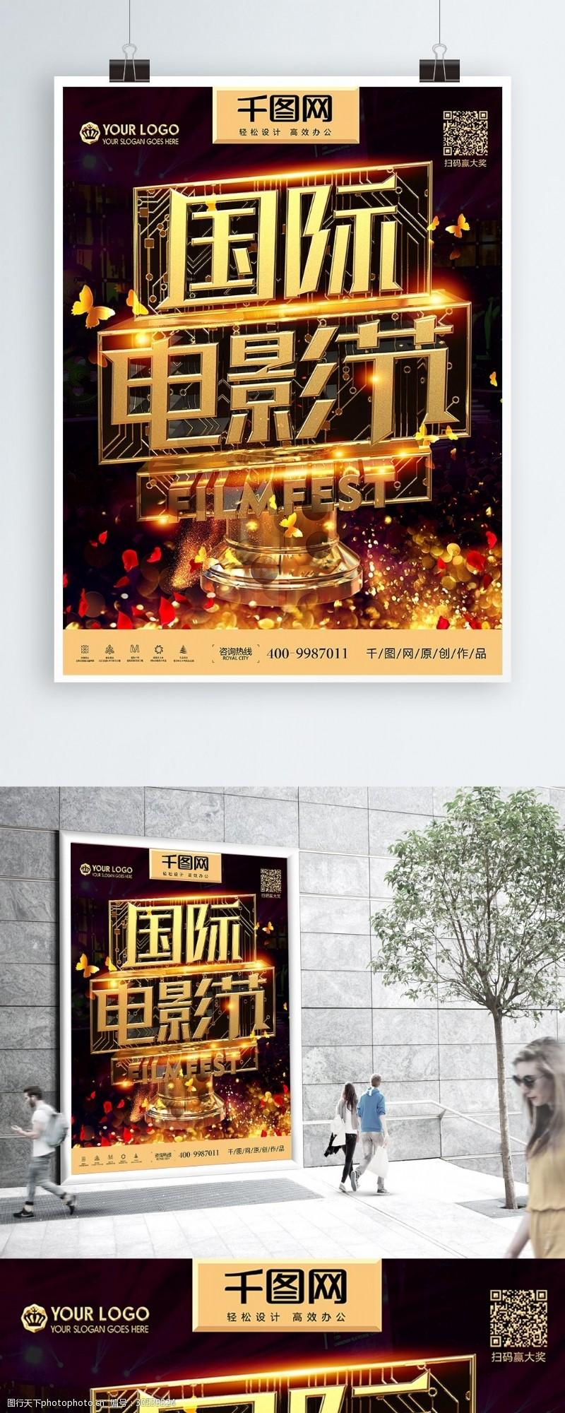 上海电影节黑金电影节海报设计