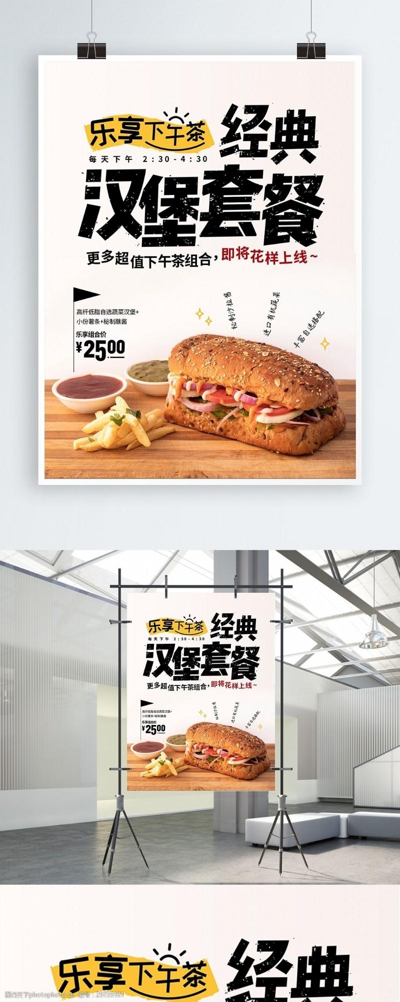 茶组合经典汉堡套餐下午茶优惠促销海报