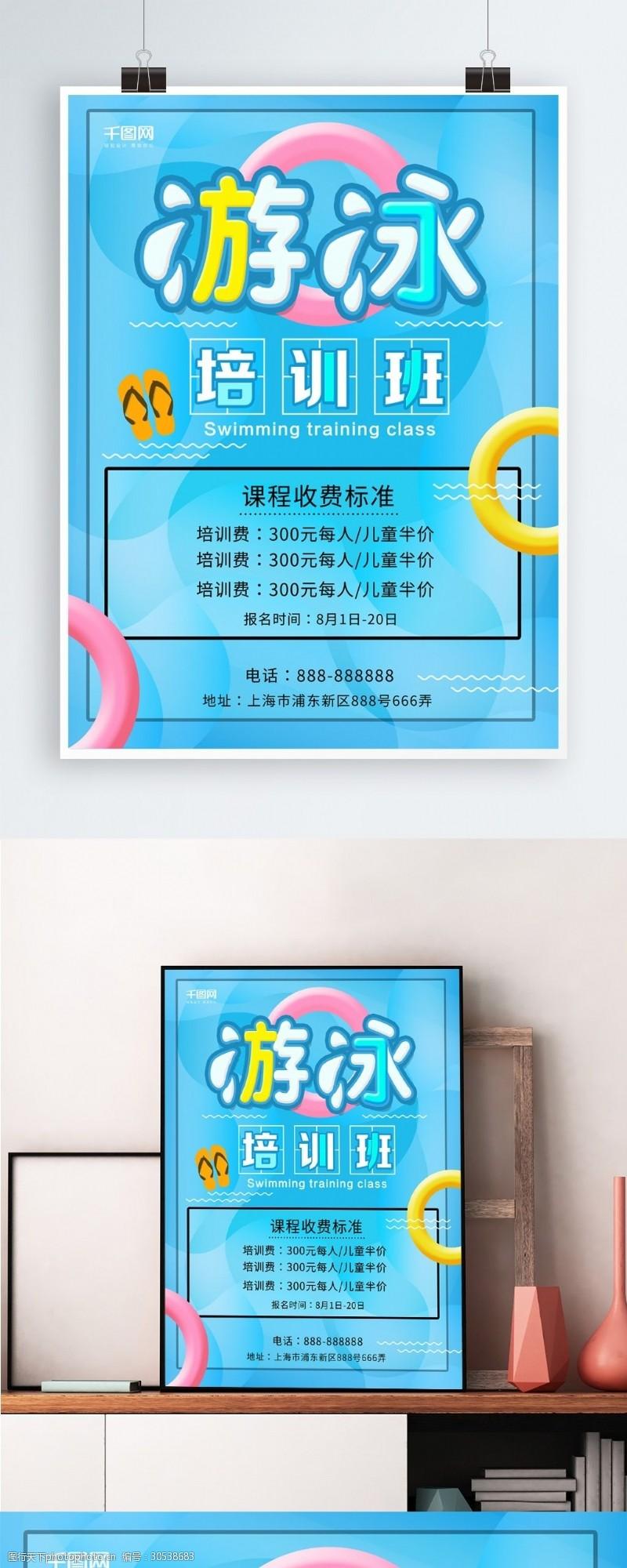 2018夏天游泳培训班海报设计