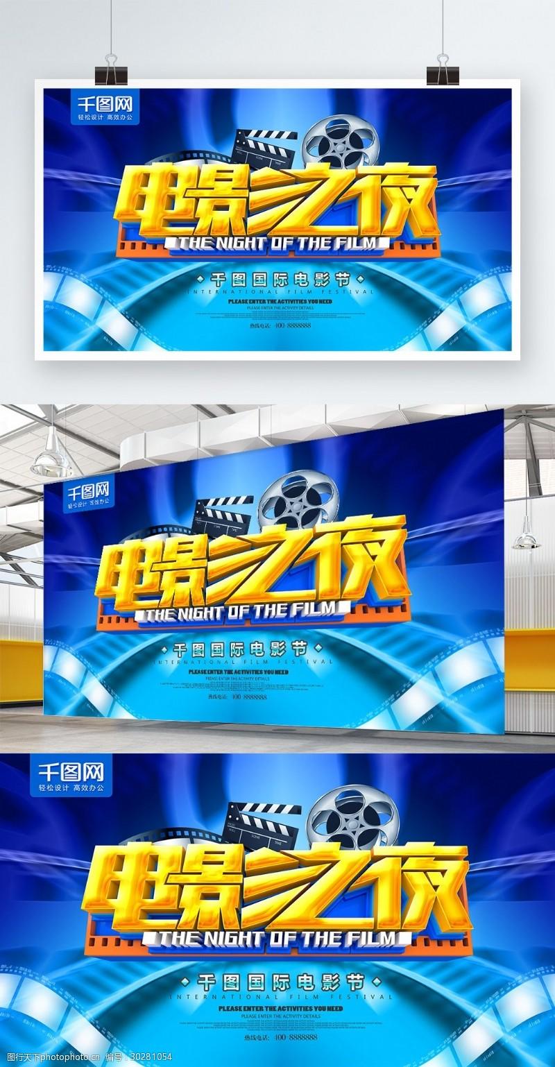 电影元素C4D蓝色大气电影之夜电影节海报