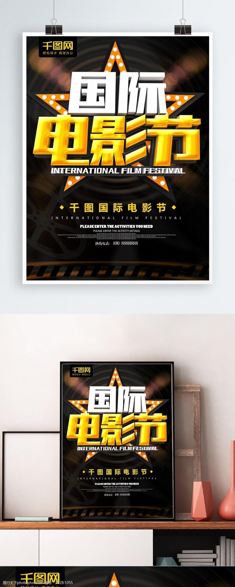 电影元素黑色大气C4D国际电影节海报