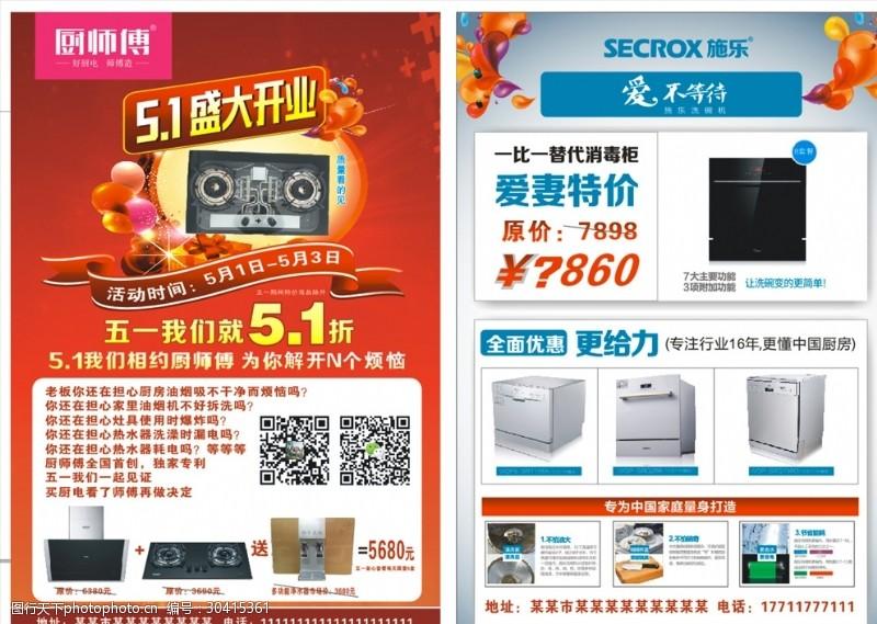 厨房电器广告厨师傅电器