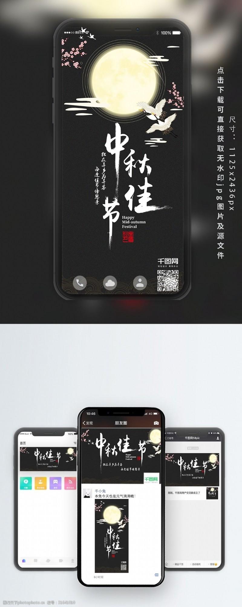 倍思亲中国风中秋佳节手机套图