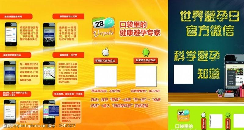 世界避孕日避孕app功能简介