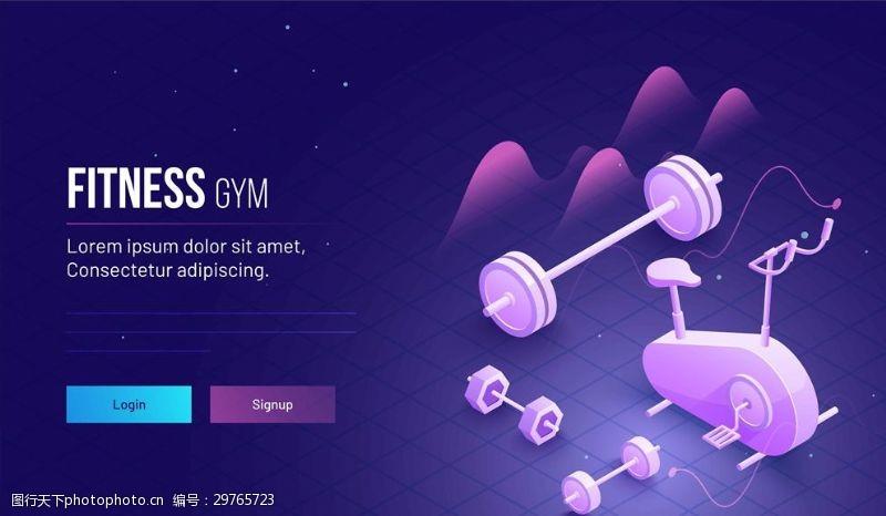 矢量网页登录首页健身健身房器材