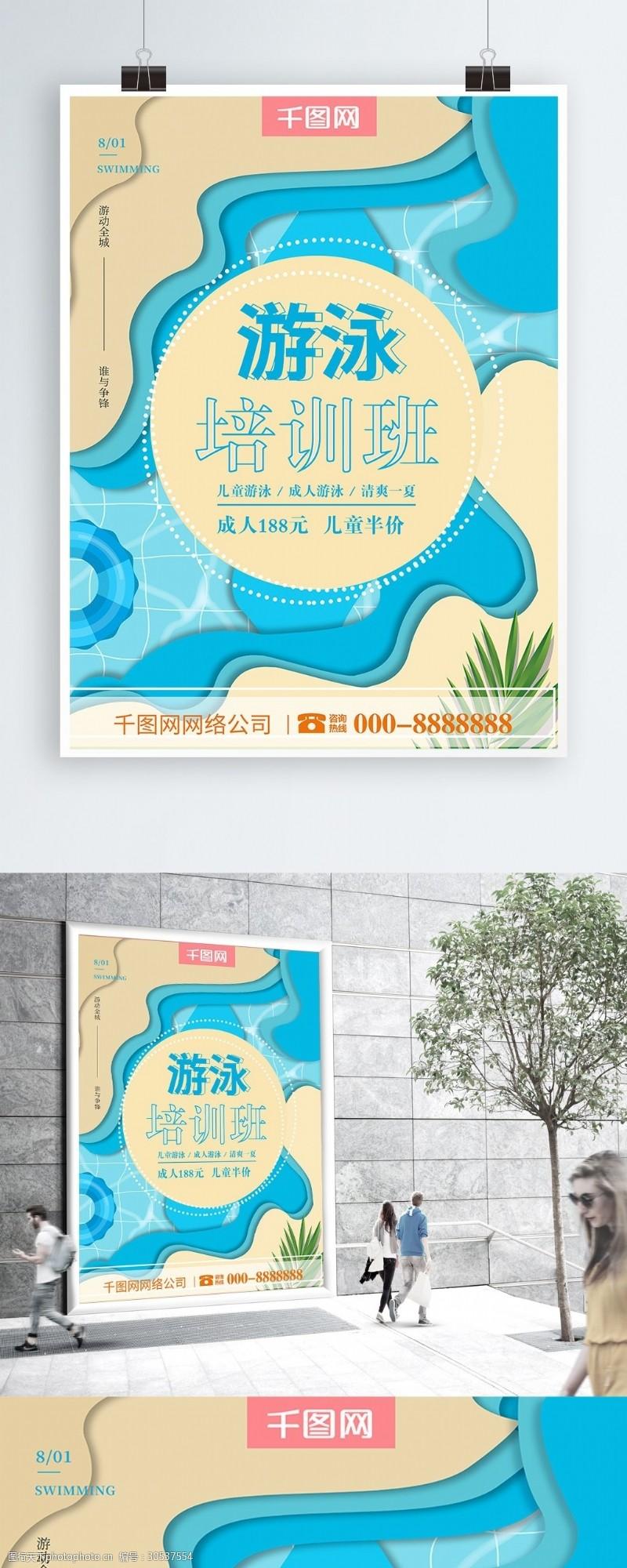 游泳培训班海报剪纸风游泳培训班招生宣传海报