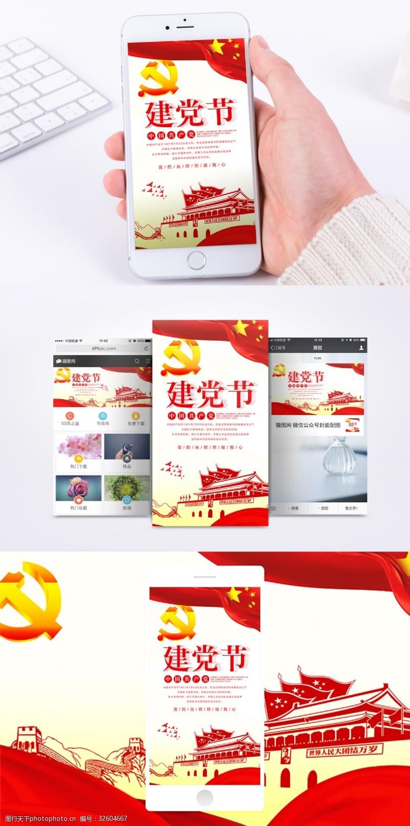 党建日七一建党节手机海报配图