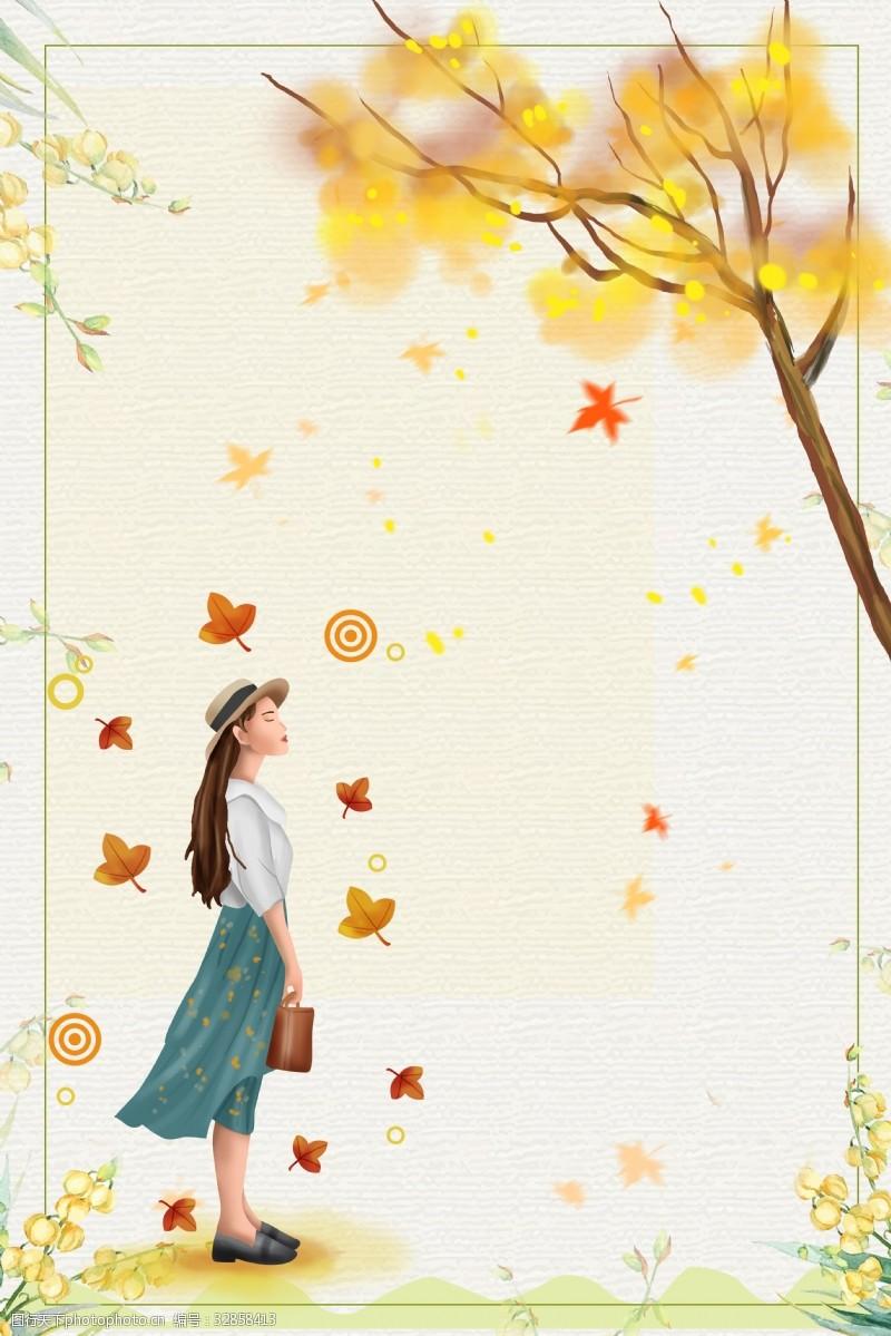 二十四节气之立秋落叶树下H5简约海报