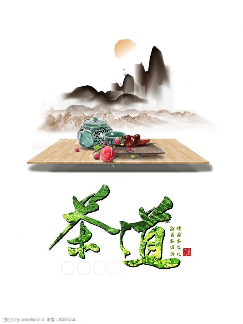 古典茶道茶道古风艺术字设计字体设计