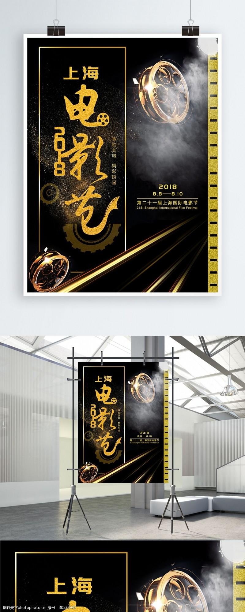 上海电影节大气黑金色电影节海报