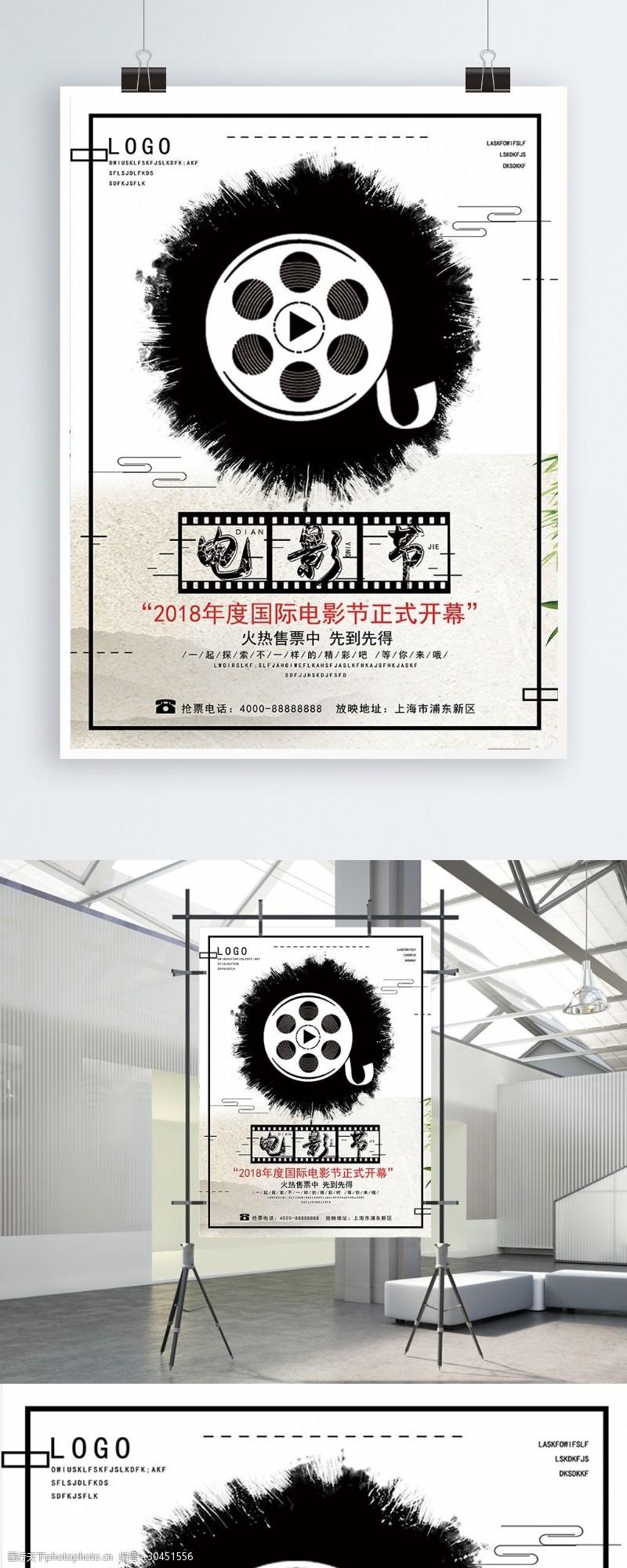 电影票预订简约中国风电影节海报