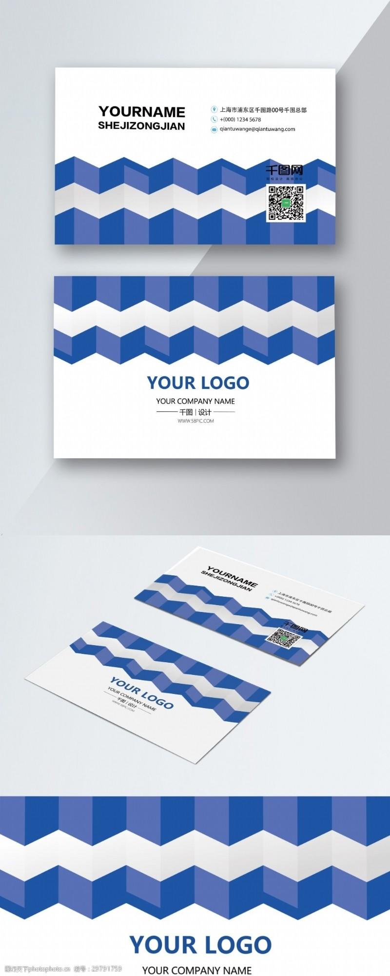 蓝色商务科技几何名片模板