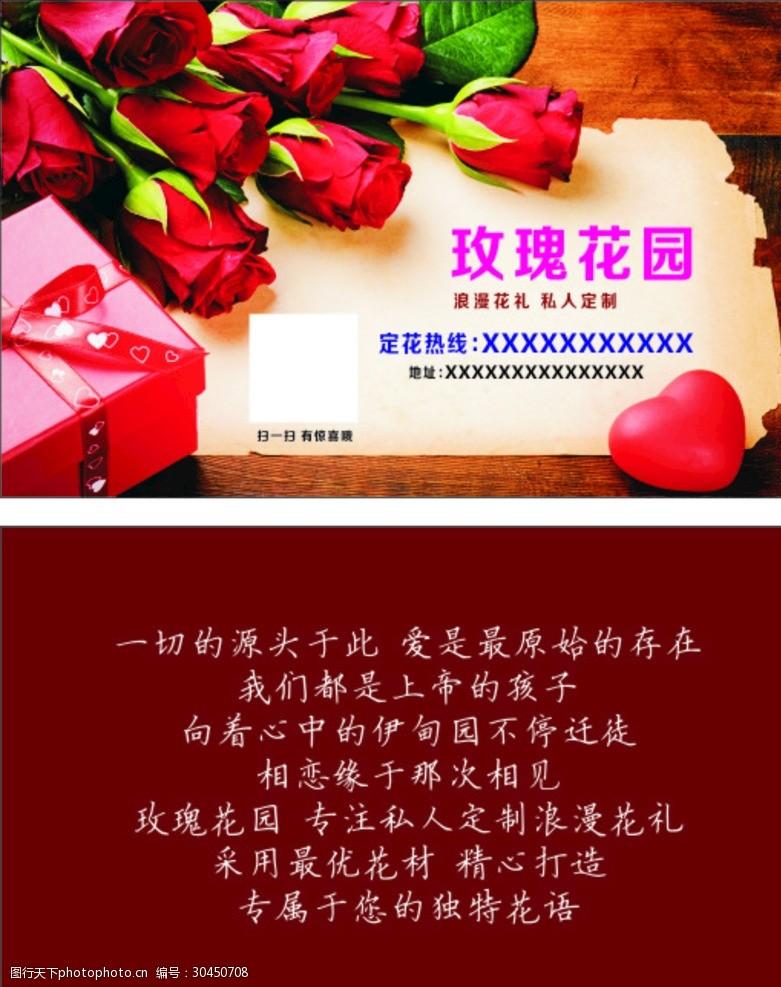 连体字玫瑰花园
