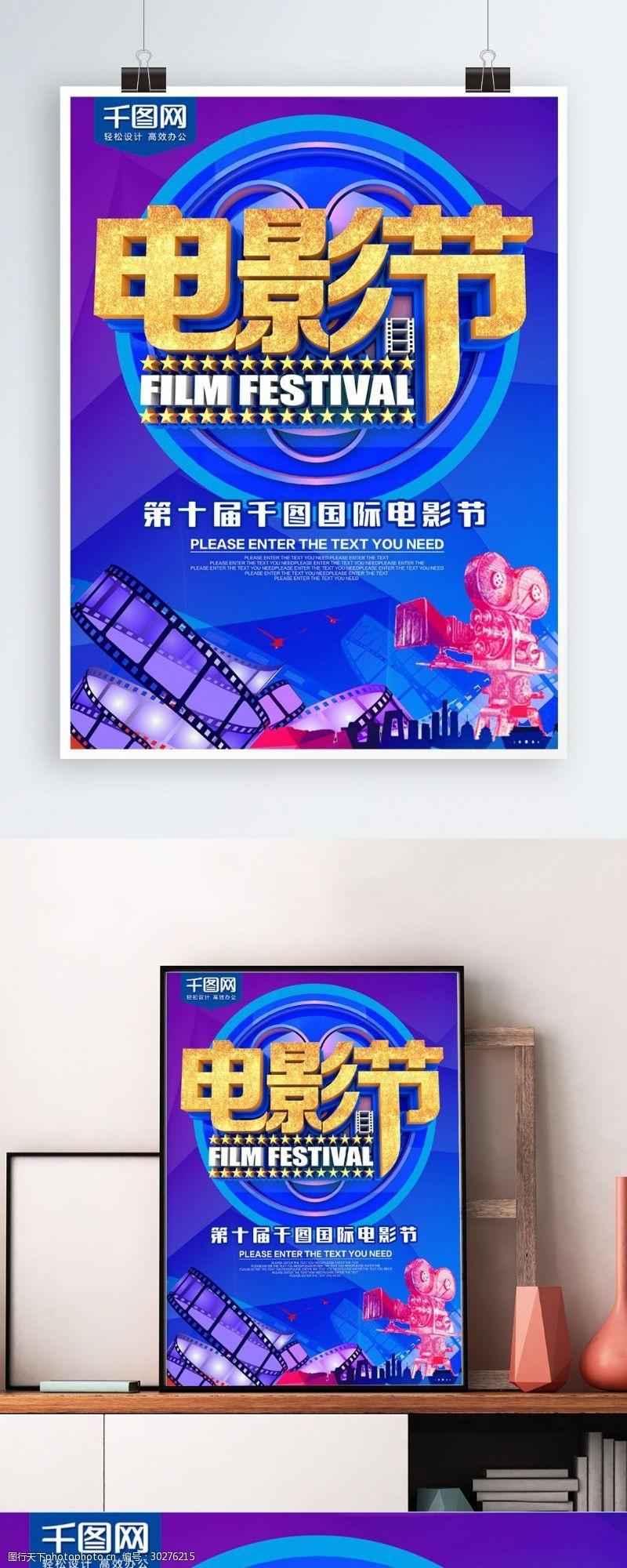 电影元素炫彩电影节海报