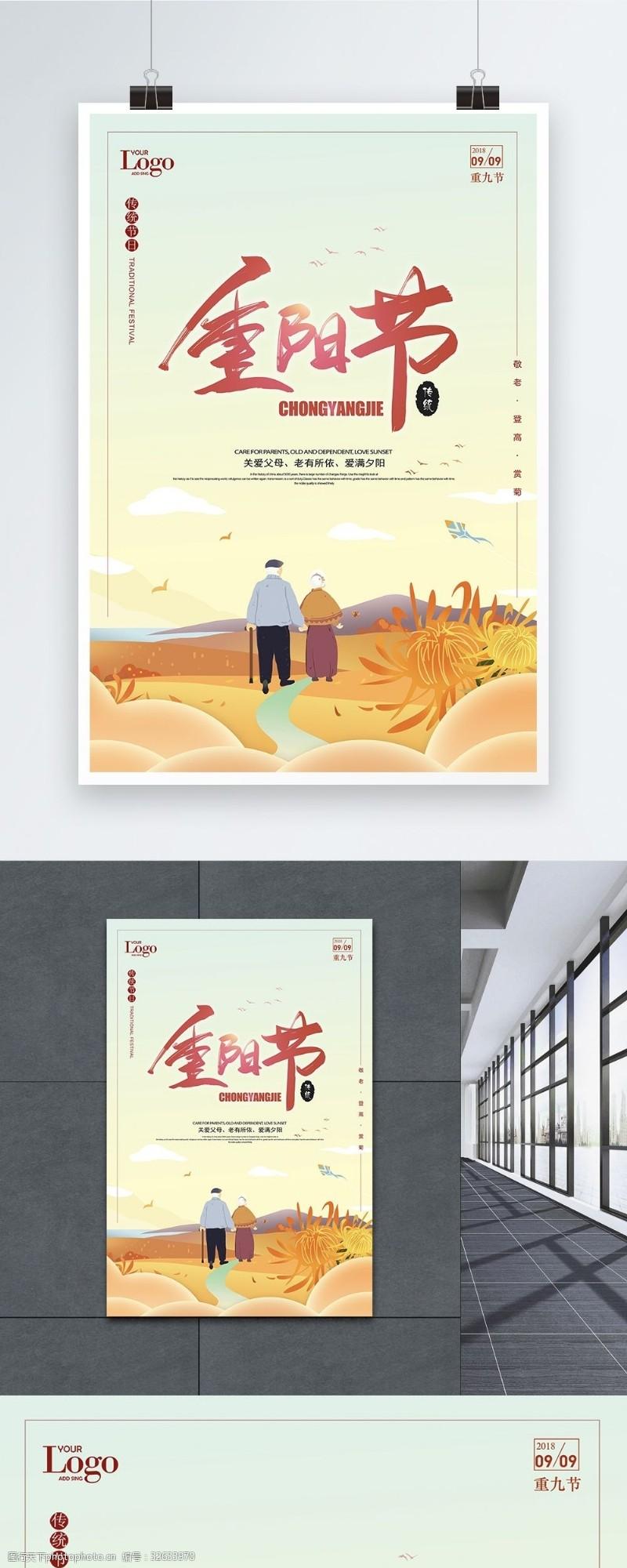 重九节重阳节节日海报
