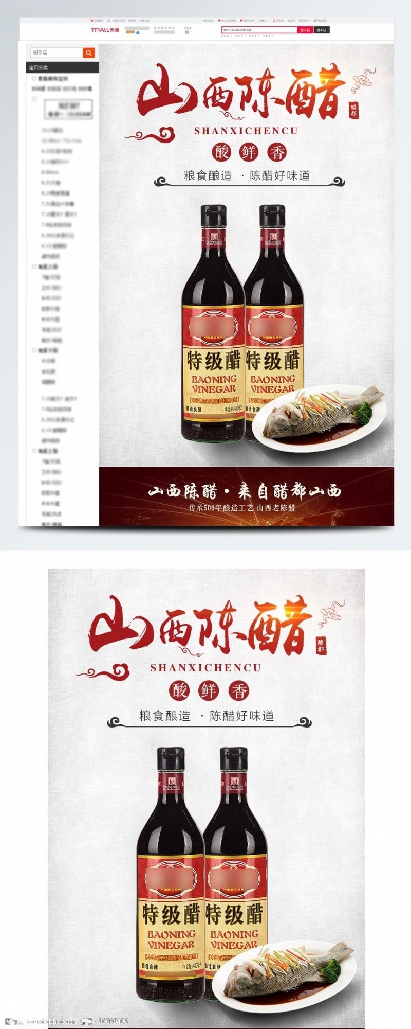 中国风食品粮油调味醋酱油料酒详情页