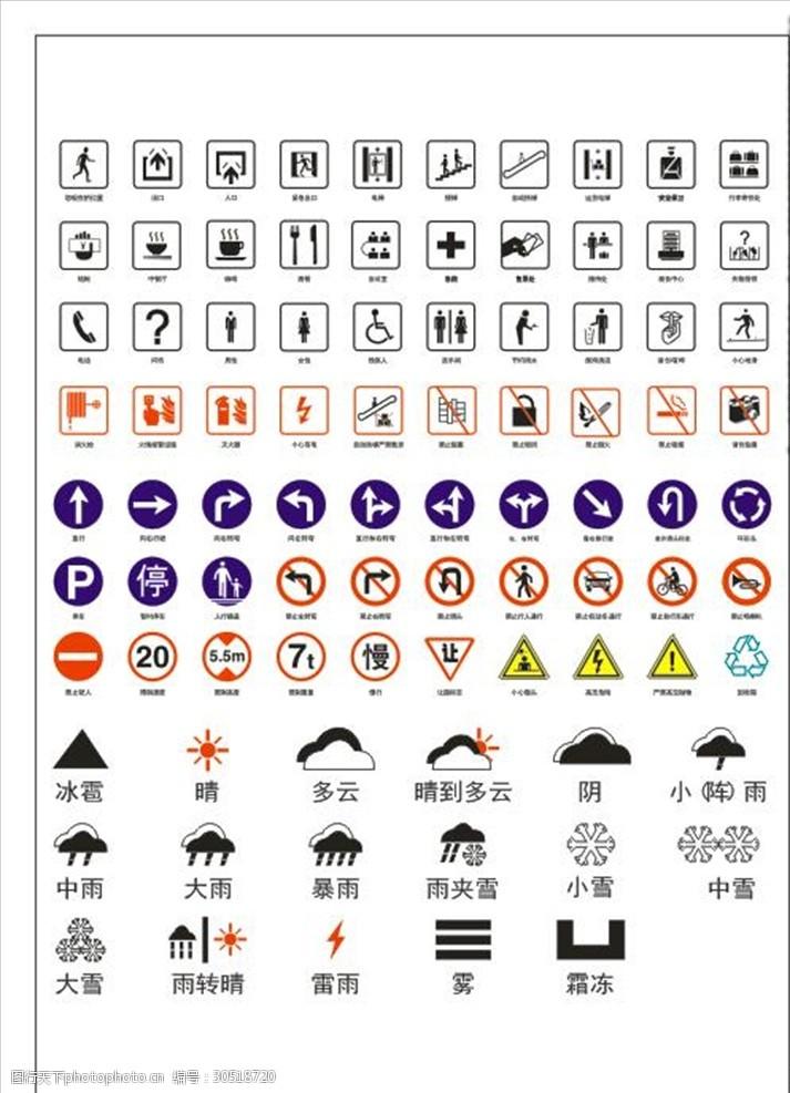 矢量标识图常用公共标识