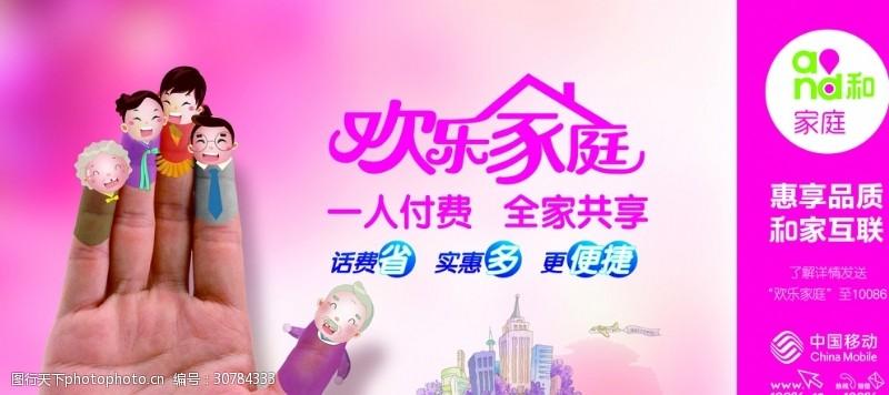 中国移动欢乐家庭