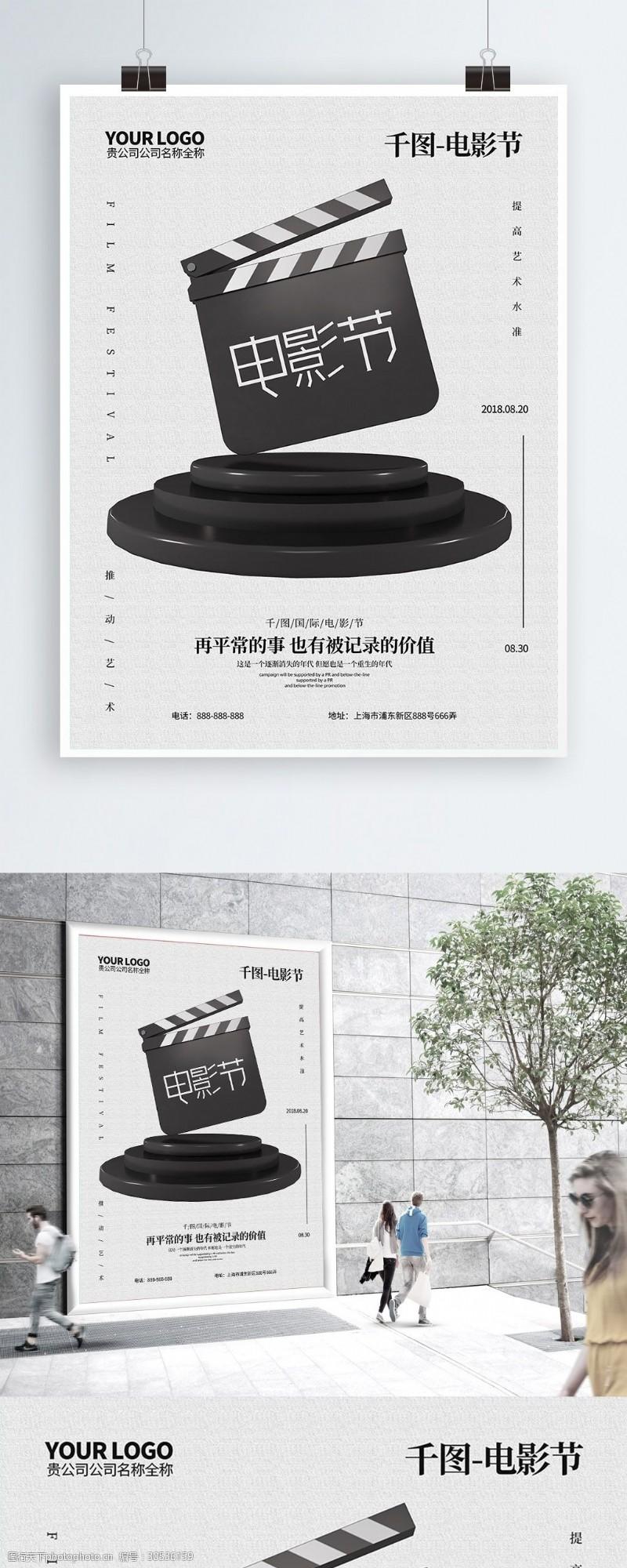 电影元素创意黑白简约时尚电影节海报
