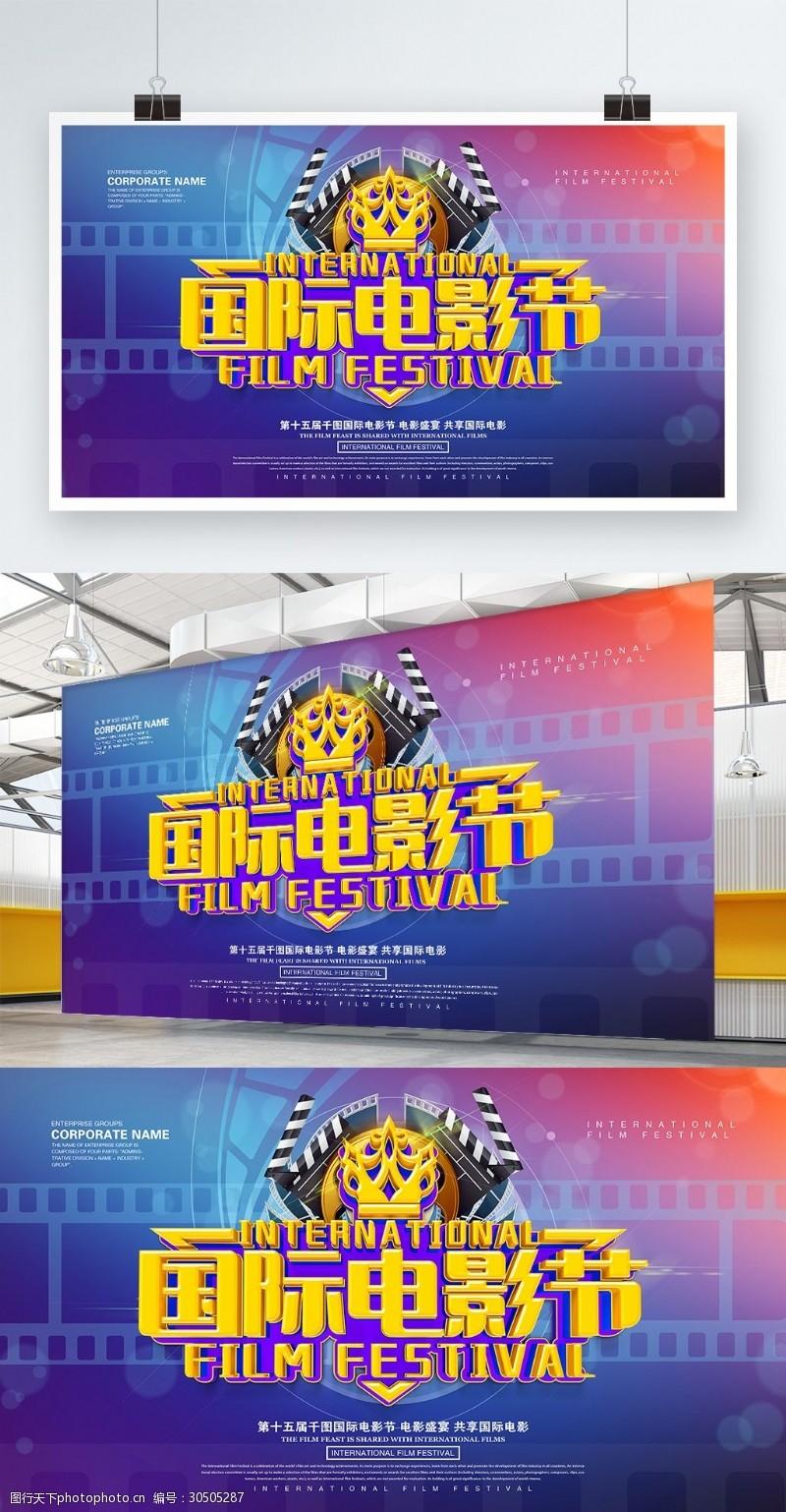 国际电影节展板海报设计