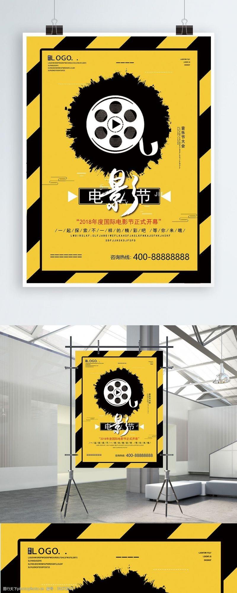 电影票预订黄黑色创意简约创意大气电影节开幕宣传海报