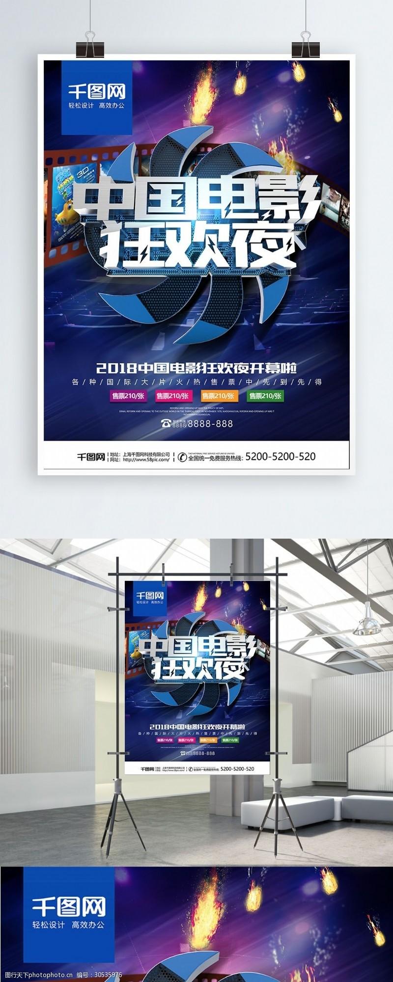 电影元素中国电影狂欢夜海报