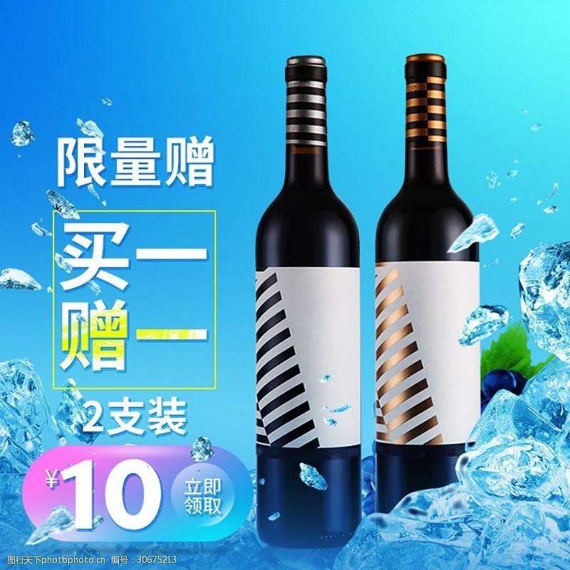 蓝色冰块背景夏季清凉风干红葡萄酒红酒茶饮主图