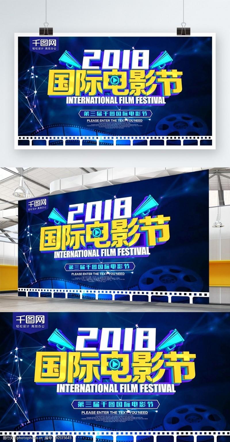 免费电影C4D蓝色大气国际电影节海报