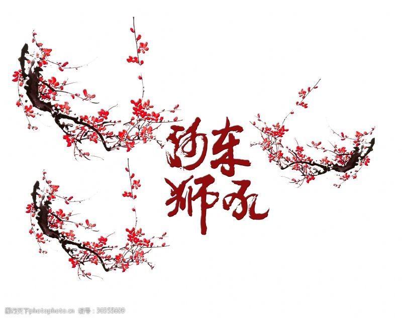 河东狮吼梅花艺术字字体设计