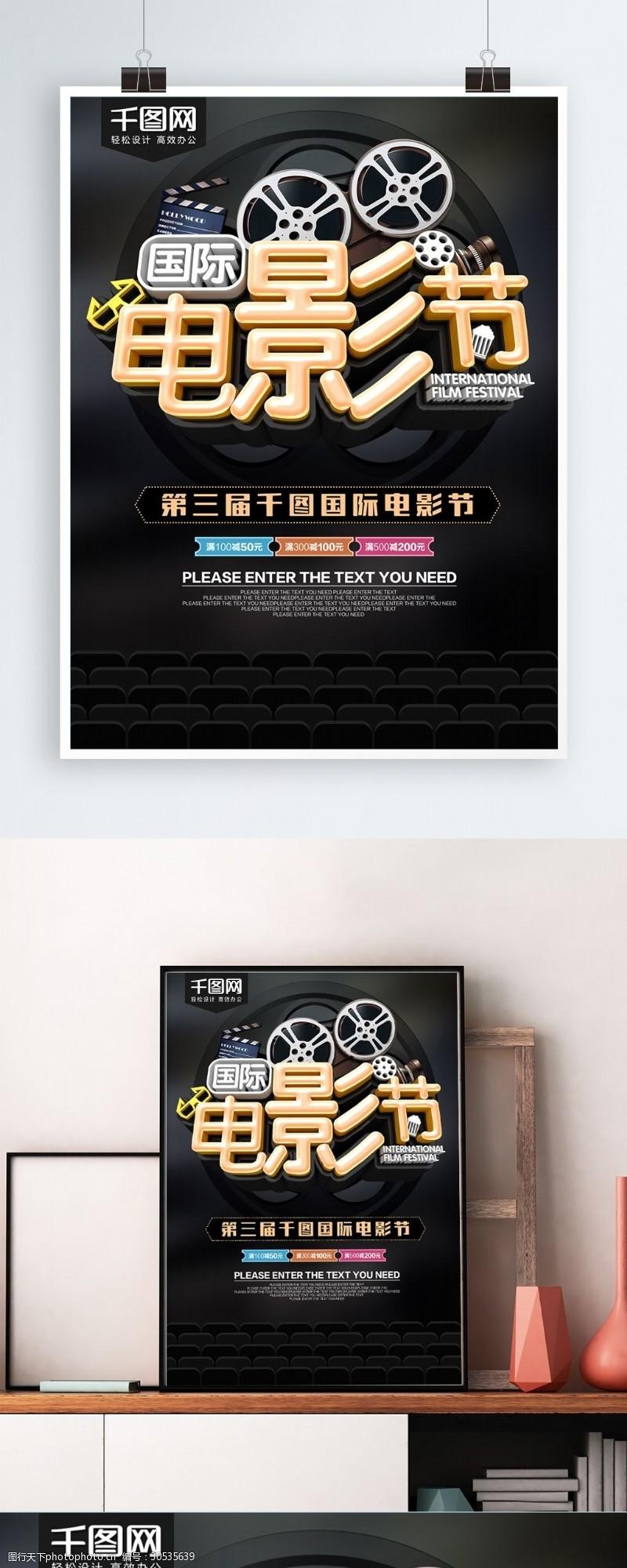 免费电影黑色C4D国际电影节海报