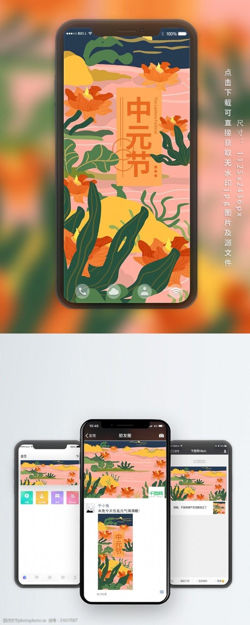 文章用图粉色系中元节放河灯植物插画