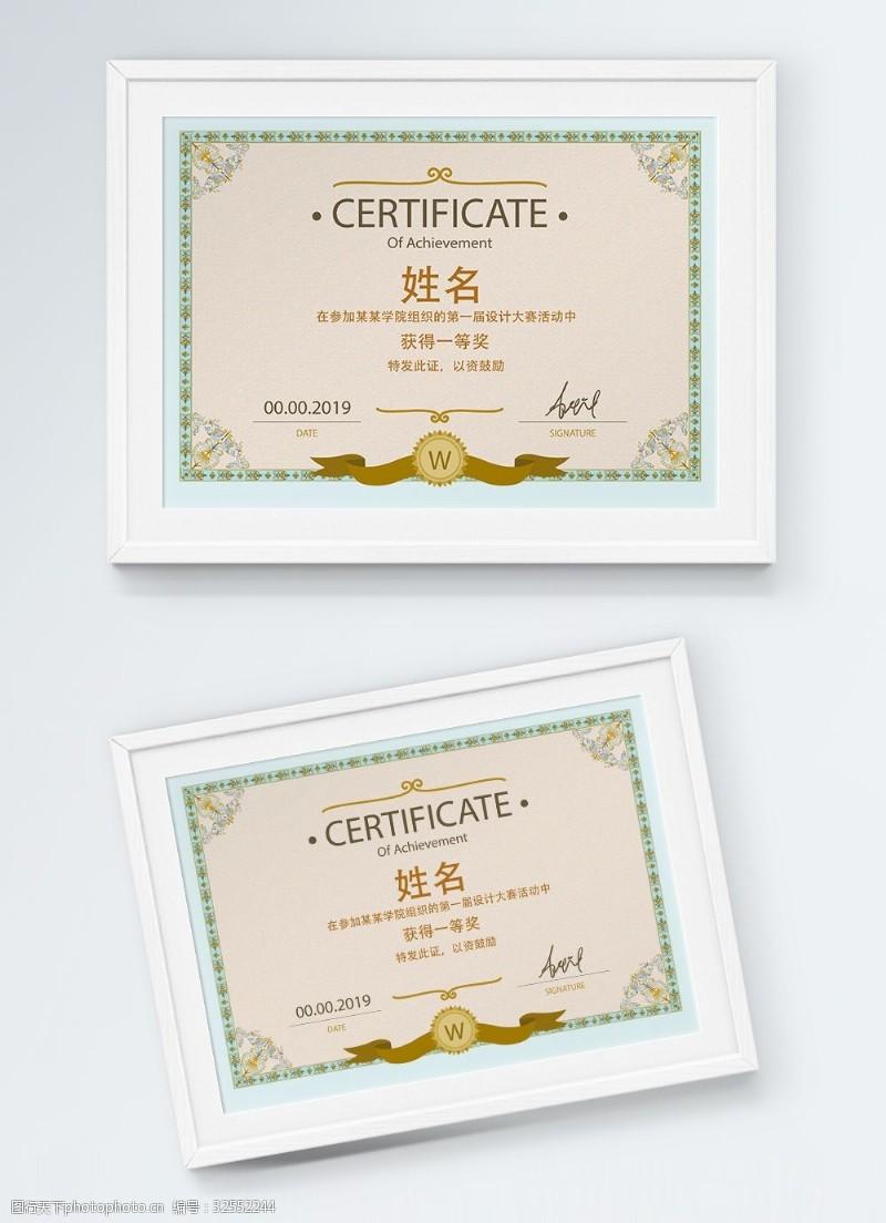 设计比赛获奖证书
