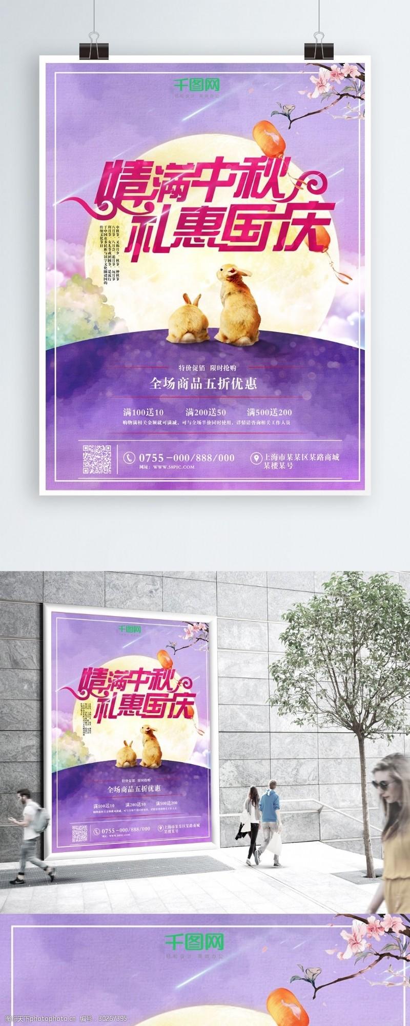 全场商品5折紫色情满中秋节日促销海报