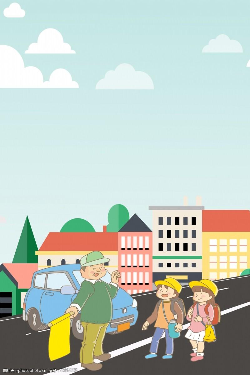 开学季交通安全广告背景
