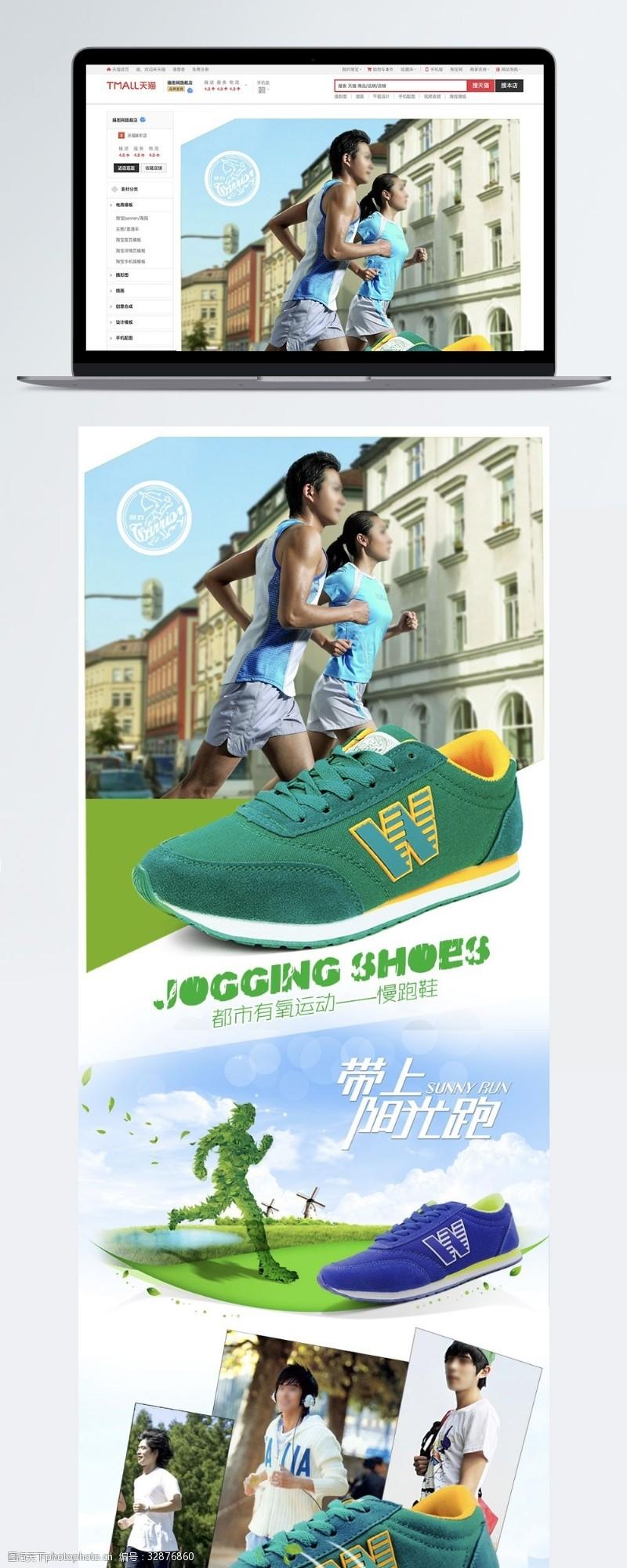 健身鞋运动鞋淘宝详情页
