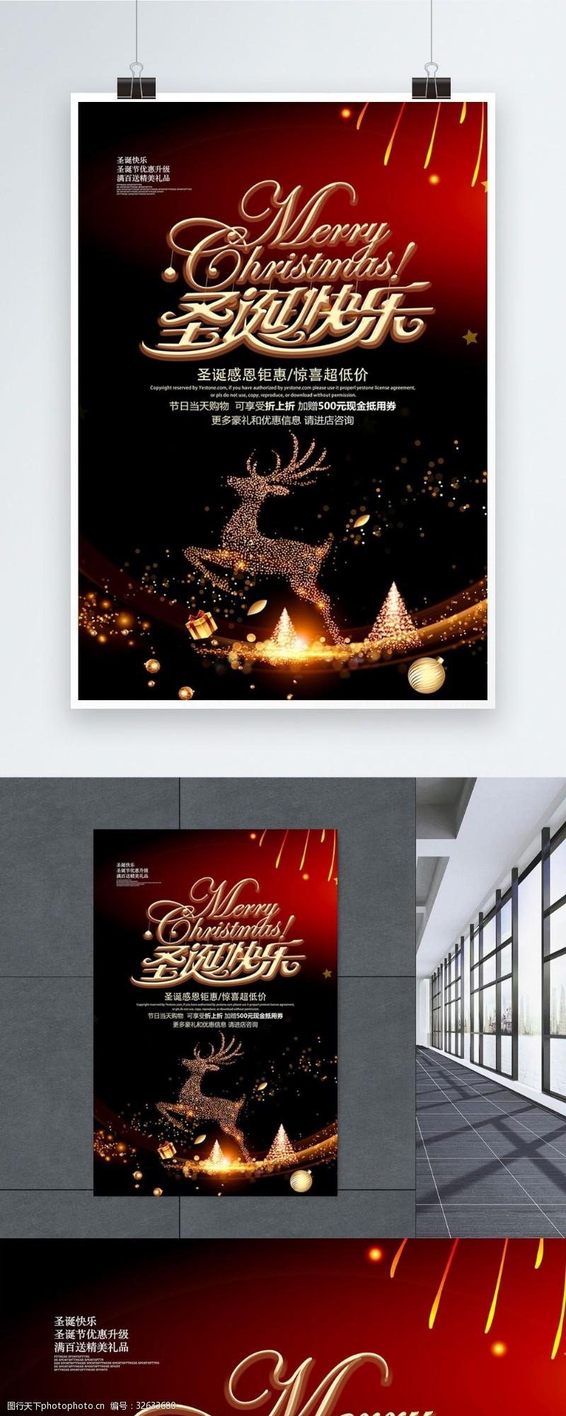 节日海报圣诞节黑金创意圣诞麋鹿圣诞节快乐节日海报