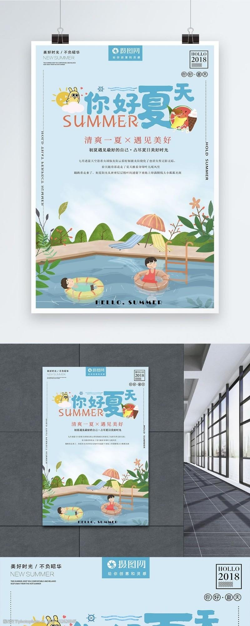 夏季海报海报设计你好夏天节日海报