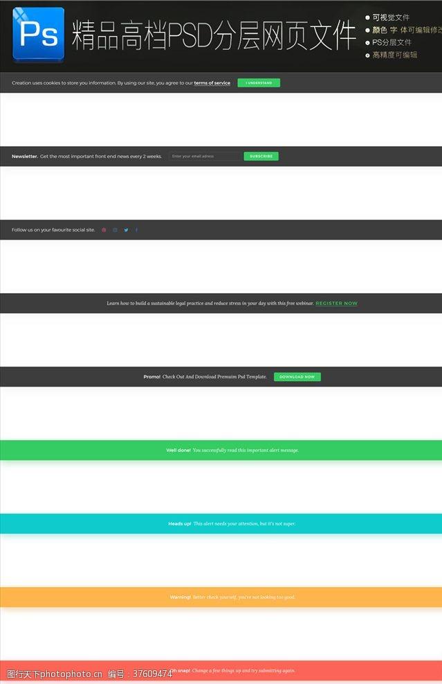 其他模板通用公司大气企业网页图文合集