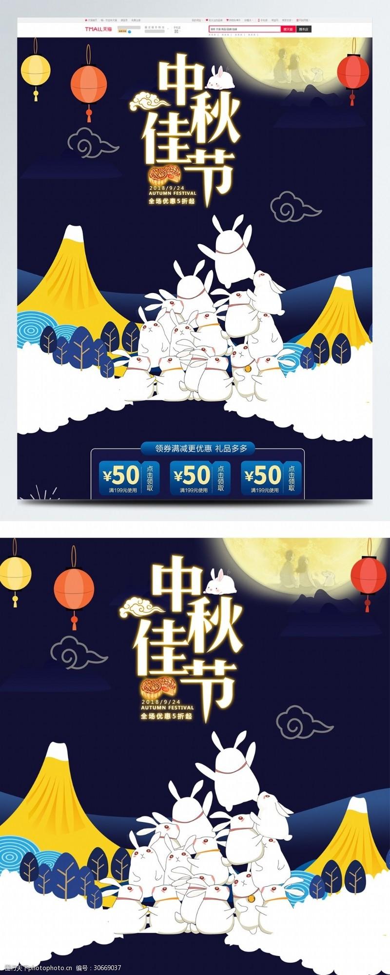 狂送紫色唯美电商促销中秋节淘宝首页促销模板