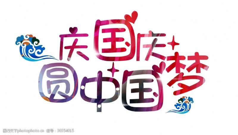 庆国庆梦圆中国梦十一艺术字设计