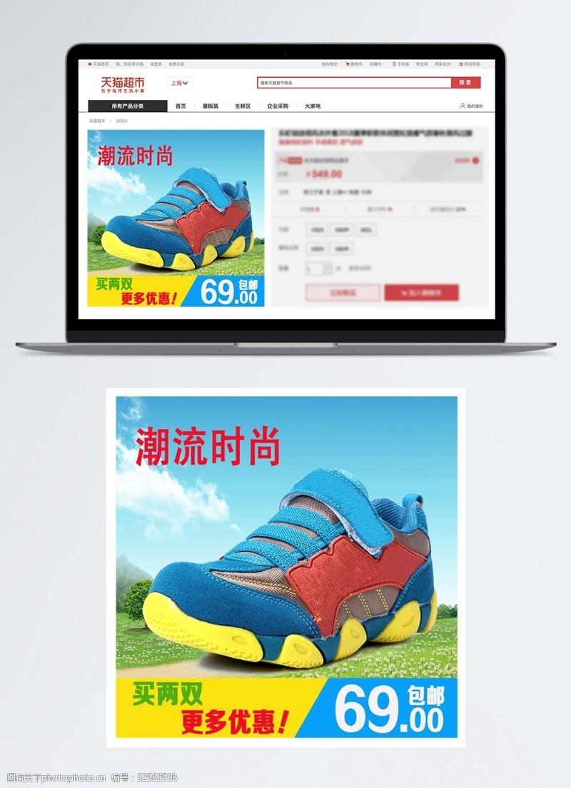 时尚运动鞋童鞋淘宝主图