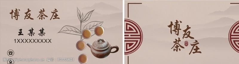 茶庄卡片茶庄名片