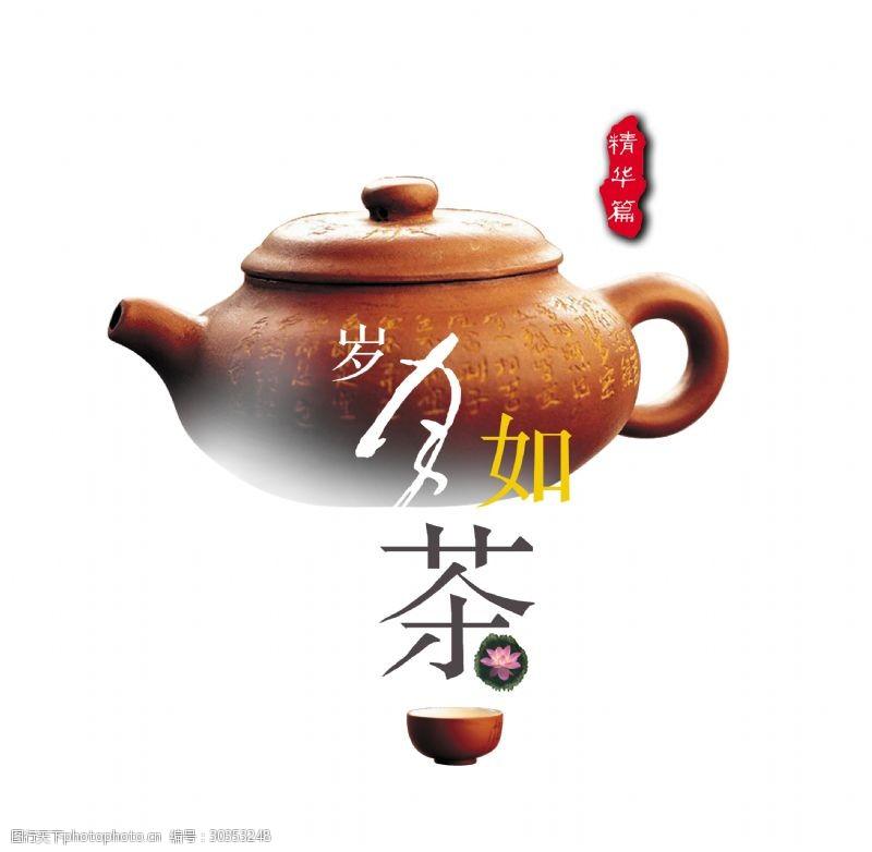 古典茶道岁月如茶品味人生精华篇艺术字中国风
