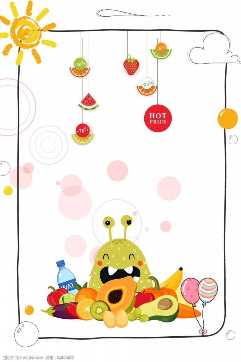 爱上水果卡通可爱吃水果背景图