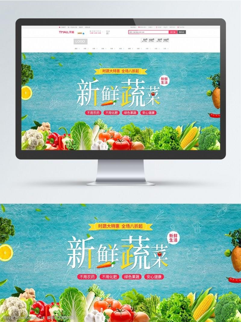 蓝色蔬菜蔬菜淘宝天猫电商banner模板蓝色清新