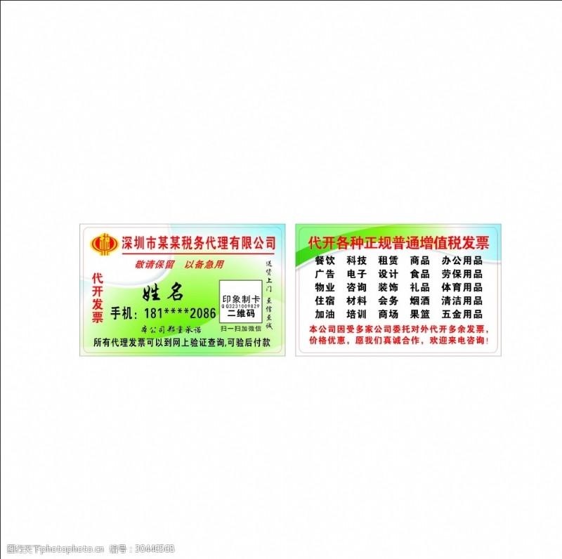 政府名片税务局卡片