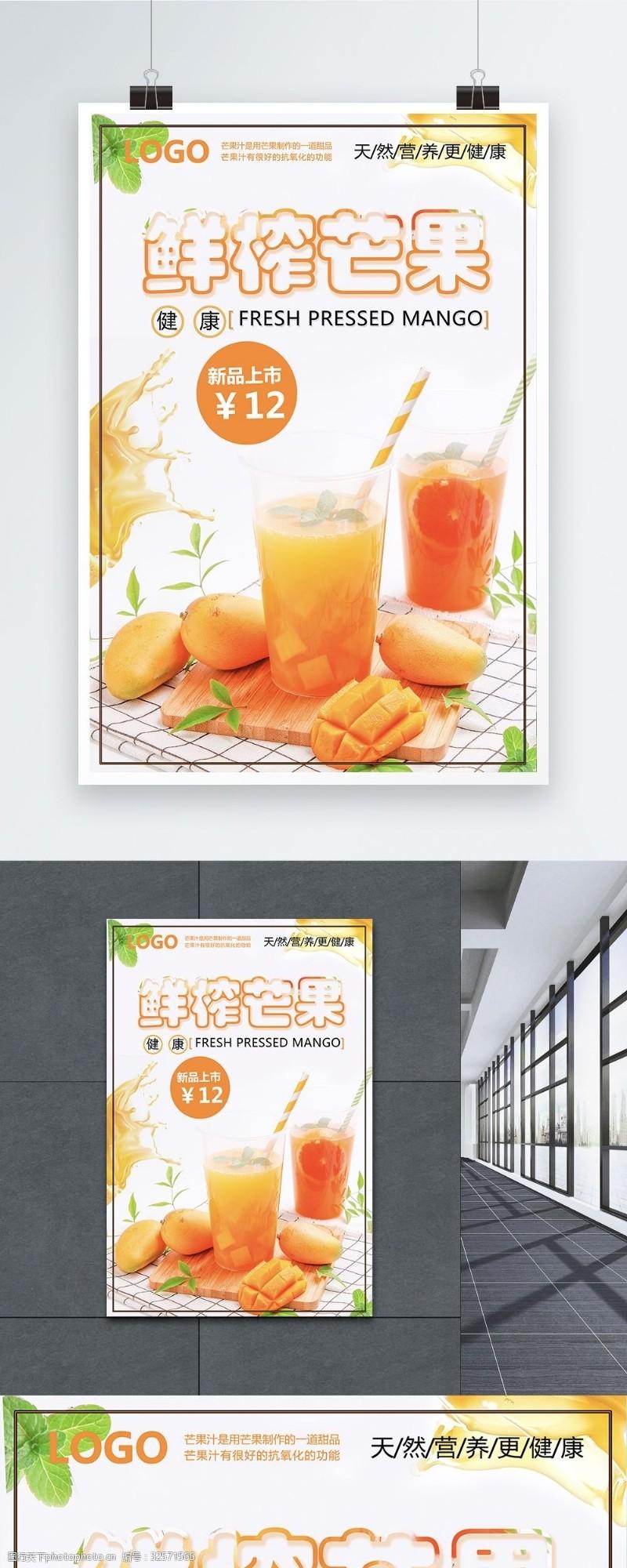 水果汁鲜榨芒果汁海报