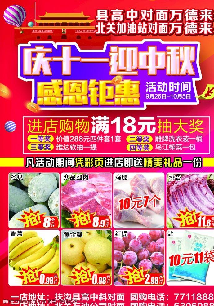 乐享中秋超市国庆彩页