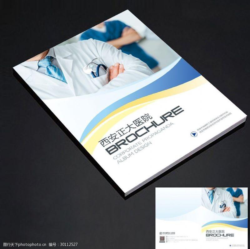 医疗手册宣传册封面