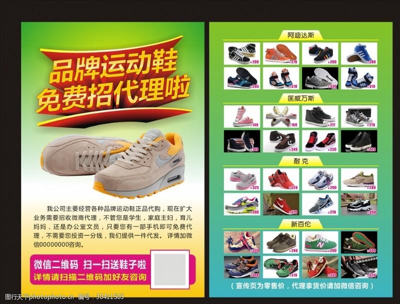 新百伦鞋品牌运动鞋招代理传单
